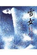 雪女 日本の童話名作選シリーズ