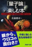 「量子論」を楽しむ本 ミクロの世界から宇宙まで最先端物理学が図解でわかる! PHP文庫