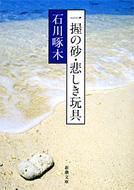 一握の砂/悲しき玩具 石川啄木歌集 新潮文庫 改版
