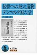 ローチケHMV内村鑑三著/後世への最大遺物