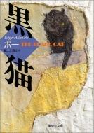 黒猫 集英社文庫