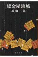 総会屋錦城 新潮文庫