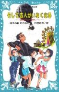 そして五人がいなくなる 名探偵夢水清志郎事件ノート 講談社青い鳥文庫