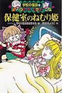 保健室のねむり姫 ポプラ社文庫