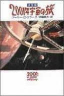 2001年宇宙の旅 決定版 ハヤカワ文庫