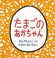 たまごのあかちゃん 幼児絵本シリーズ