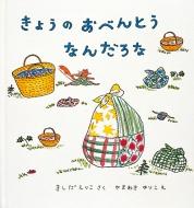 きょうのおべんとうなんだろな 幼児絵本シリーズ