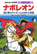 ナポレオン 荒れ野のライオンとよばれた英雄 学習漫画・世界の伝記