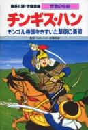 チンギス・ハン モンゴル帝国をきずいた草原の勇者 学習漫画・世界の伝記