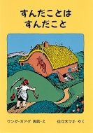 すんだことはすんだこと または家のしごとがしたくなったおやじさんのお話 世界傑作童話シリーズ