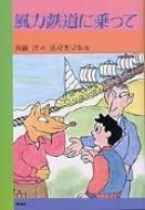 風力鉄道に乗って 童話パラダイス