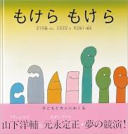 もけらもけら 日本傑作絵本シリーズ