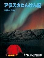 アラスカたんけん記 たくさんのふしぎ傑作集