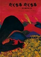 だくちるだくちる はじめてのうた 日本傑作絵本シリーズ