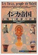 インカ帝国 太陽と黄金の民族 「知の再発見」双書