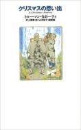 HMV&BOOKS onlineトルーマン・カポーティ/クリスマスの思い出