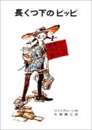 長くつ下のピッピ 世界一つよい女の子 リンドグレーン作品集 改版