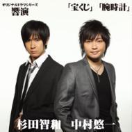 ドラマ CD/オリジナルドラマシリーズ: 響演: 宝くじ / 腕時計: 杉田智和 / 中村悠一