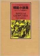 スペイン中世・黄金世紀文学選集 5