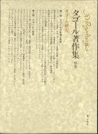 タゴール著作集 タゴール研究 12別巻