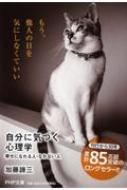 HMV&BOOKS online加藤諦三/自分に気づく心理学 幸せになれる人・なれない人