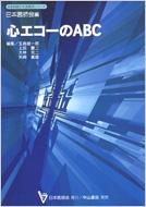 心エコーのABC 日本医師会生涯教育シリーズ