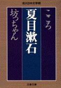 こころ/坊ちゃん 文春文庫