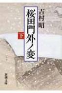 桜田門外ノ変 下 新潮文庫