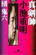 真剣師小池重明 幻冬舎アウトロー文庫