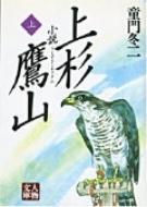 小説上杉鷹山 上 人物文庫