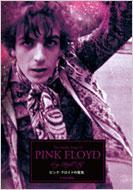 ピンク・フロイドの狂気 P‐Vine Books