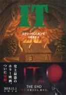 IT 3 文春文庫