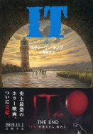 IT 4 文春文庫