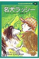 子どものための世界文学の森 36