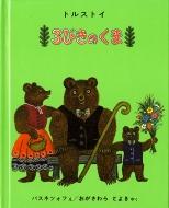 3びきのくま 世界傑作絵本シリーズ ソビエトの絵本