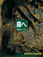 森へ たくさんのふしぎ傑作集