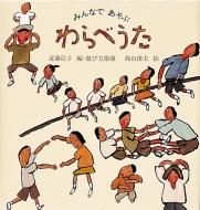みんなであそぶわらべうた 日本傑作絵本シリーズ