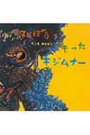 てっぽうをもったキジムナー 童心社の絵本