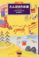HMV&BOOKS onlineレイ ブラッドベリ / 北山克彦/たんぽぽのお酒