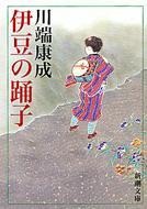 伊豆の踊子 新潮文庫 改版