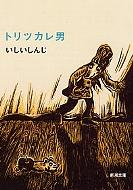 トリツカレ男 新潮文庫
