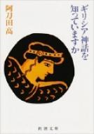 ギリシア神話を知っていますか 新潮文庫
