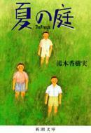 夏の庭 THE FRIENDS 新潮文庫 20刷改版