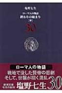 ローマ人の物語 30|中 終わりの始まり 新潮文庫