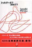 初恋 光文社古典新訳文庫