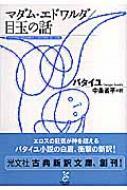マダム・エドワルダ/目玉の話 光文社古典新訳文庫