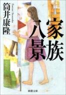 家族八景 新潮文庫 改版