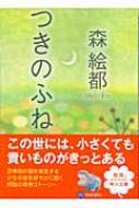 つきのふね 角川文庫