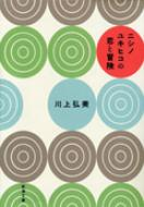 ニシノユキヒコの恋と冒険 新潮文庫