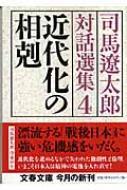 近代化の相剋 司馬遼太郎対話選集 4 文春文庫
